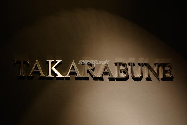 タカラブネ(TAKARABUNE)店内画像