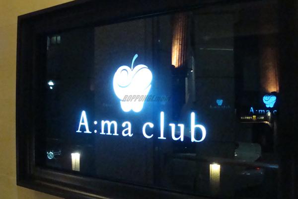 エマクラブ店内画像