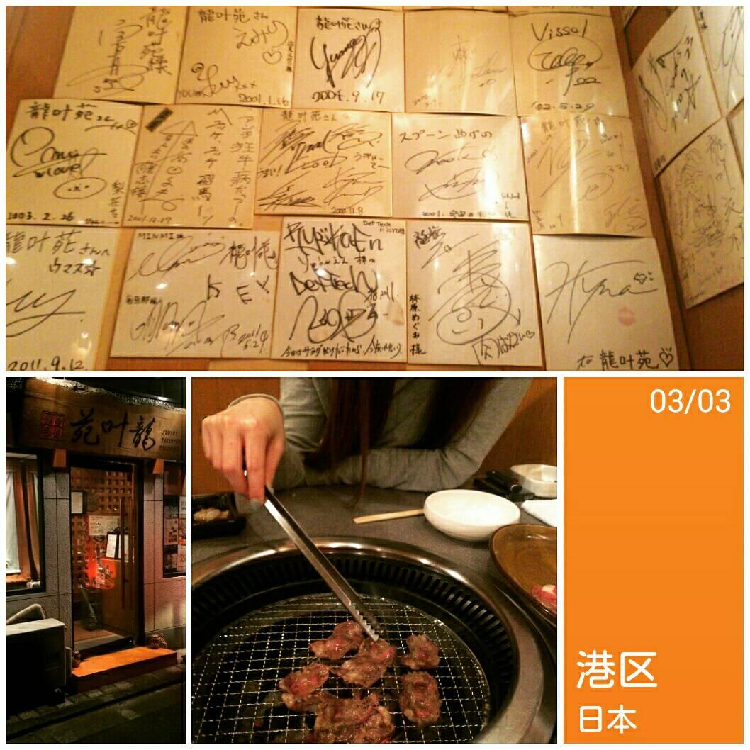 六本木 焼肉 龍叶苑(りゅうかえん)