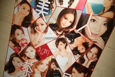 美人茶屋ポスター
