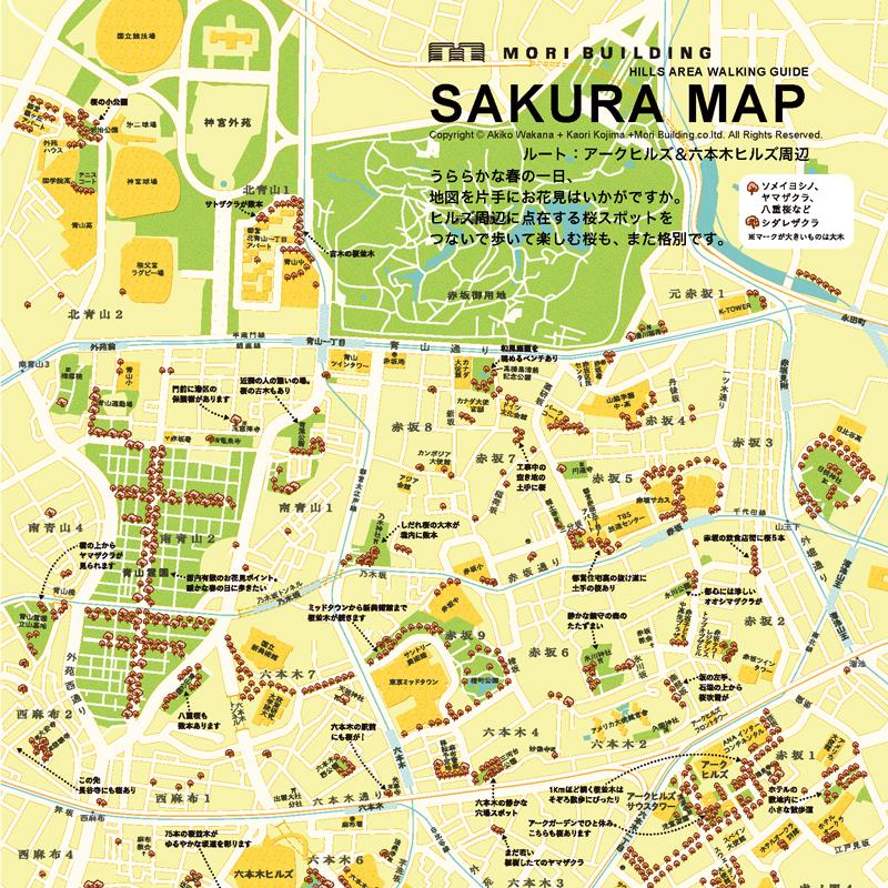 森ビル、「SAKURA MAP2015」