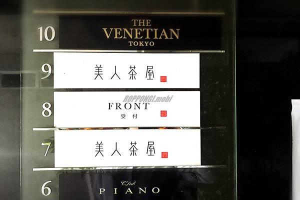 福岡博多「中州」有名キャバクラ ベネチアン「ヴェネチアン」六本木にオープン!