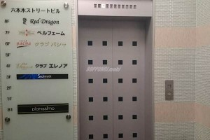 時給高い六本木キャバクラ「セフィロト」⇒ONE TOKYO画像2